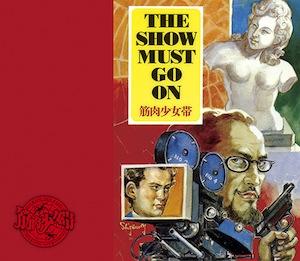 筋肉少女帯「THE SHOW MUST GO ON」初回限定盤