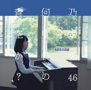 乃木坂46「何度目の青空か?」Type-A