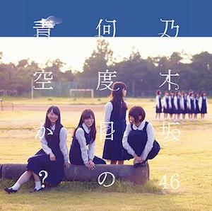 乃木坂46「何度目の青空か?」Type-B