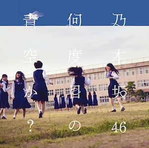 乃木坂46「何度目の青空か?」Type-C