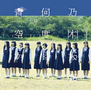 乃木坂46「何度目の青空か?」通常盤
