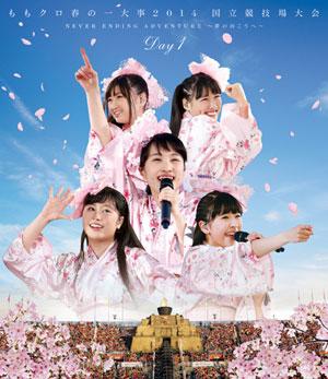 「ももクロ春の一大事2014 国立競技場大会 ~NEVER ENDING ADVENTURE 夢の向こうへ~」day1 Blu-ray