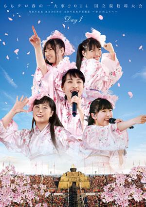 「ももクロ春の一大事2014 国立競技場大会 ~NEVER ENDING ADVENTURE 夢の向こうへ~」day1 DVD