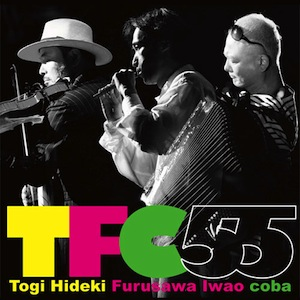 東儀秀樹×古澤巌×coba「TFC55」