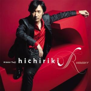 東儀秀樹「hichiriki romance ~好きにならずにいられない」