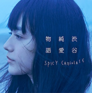 SPICY CHOCOLATE「渋谷純愛物語」通常盤
