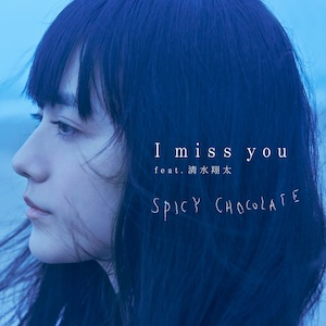 SPICY CHOCOLATE「I miss you feat. 清水翔太」