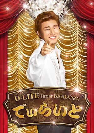 BIGBANG D-LITE「でぃらいと」