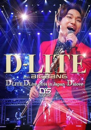 BIGBANG D-LITE「D-LITE DLive 2014 in Japan ~Dslove~」