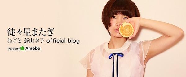 ねごと 蒼山幸子 official blog「徒々星またぎ」