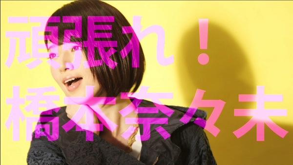 乃木坂46「何度目の青空か?」個人PV 橋本