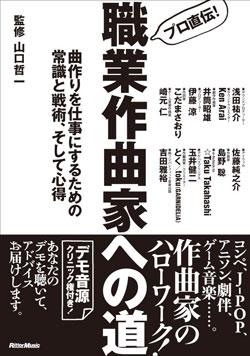山口哲一著『プロ直伝! 職業作曲家への道』