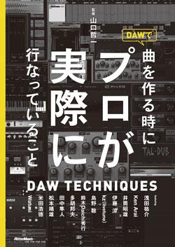 山口哲一著『DAWで曲を作る時にプロが実際に行なっていること』