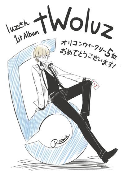 Luzルスデビューアルバムtwoluzオリコンウィークリーランキング5