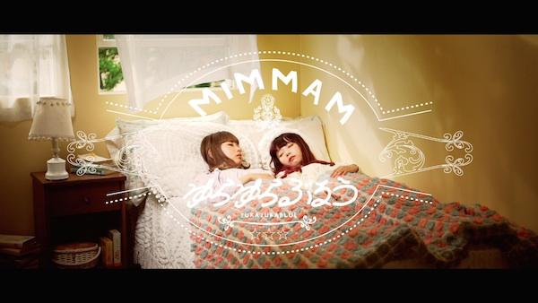 mimmam「ゆらゆらぶるう」ミュージック・ビデオ