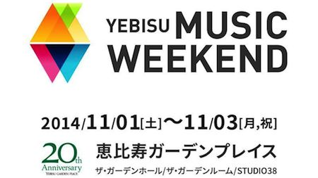 YEBISU MUSIC WEEKEND