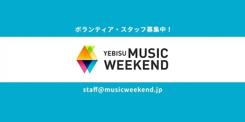 YEBISU MUSIC WEEKEND ボランティア