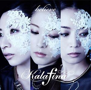 Kalafina「believe」(初回生産限定盤A)