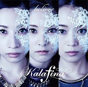 Kalafina「believe」(通常盤)