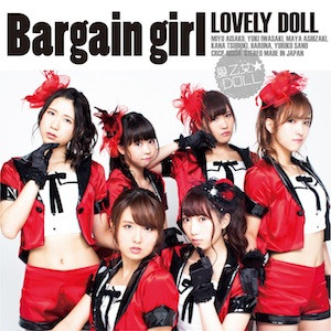 愛乙女★DOLL「Bargain girl」Type C