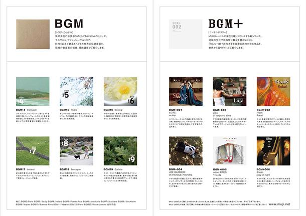 その店内BGMの発展型としての音楽CD「BGM+」シリーズを11月中旬より全国の大型店舗とネットストアにて発売する。伝統音楽の「BGM」に対し、「BGM+」は地域の文化や  ...