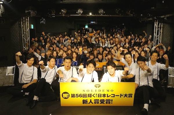 SOLIDEMO、レコ大新人賞受賞の喜びをファンに報告