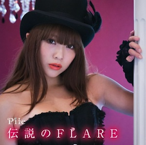 Pile「伝説のFLARE」初回盤A