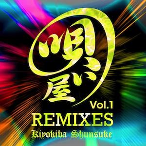 清木場俊介「唄い屋・REMIXES Vol. 1」