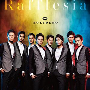 SOLIDEMO「Rafflesia」EMO盤