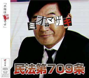 ミオヤマザキ「民法第709条」