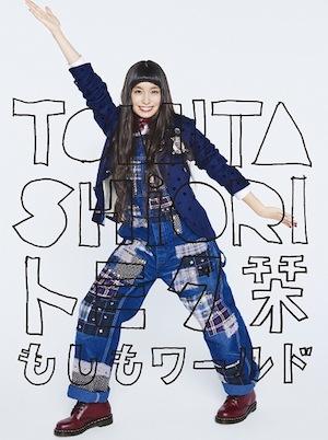 トミタ栞「もしもワールド」初回盤