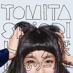 トミタ栞「もしもワールド」通常盤