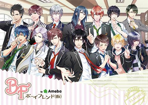 学園恋愛カードゲーム「ボーイフレンド(仮)」 キービジュアル