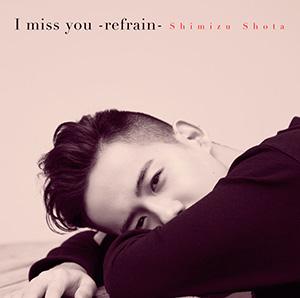 清水翔太「I miss you -refrain-」