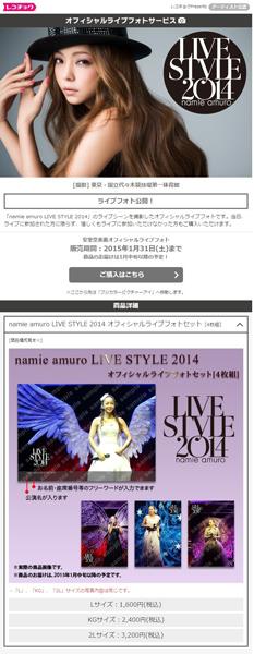 安室奈美恵、ツアーのオフィシャルライブフォトがレコチョクで販売決定