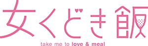 ドラマ「女くどき飯」ロゴ