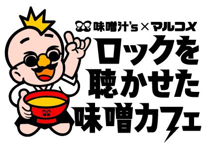味噌汁s×マルコメ「ロックを聴かせた味噌カフェ」ロゴ