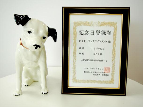 毎年2月8日がビクターのシンボル犬「ニッパーの日」に正式認定