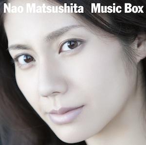 松下奈緒「Music Box」