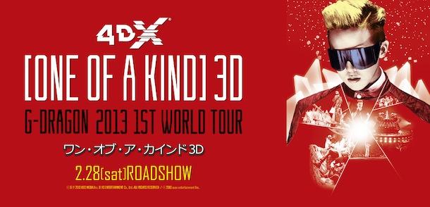BIGBANG G-DRAGON、ソロワールドツアーを収めた3Dライブドキュメンタリーの4DXR上映が決定