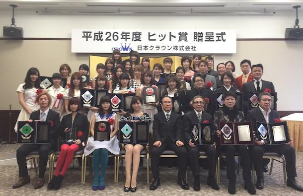 第51回日本クラウンヒット賞贈呈式