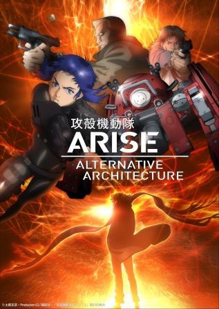 アニメ「攻殻機動隊ARISE ALTERNATIVE ARCHITECTURE」