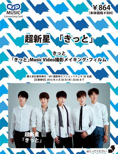 超新星「きっと(MUSIC Connecting Card)」