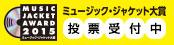ミュージック・ジャケット大賞 2015 一般投票受付中
