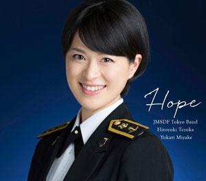 海上自衛隊東京音楽隊/三宅由佳莉「希望~旅立ちの日に」