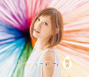 絢香 アルバム「レインボーロード」CD3枚+DVD