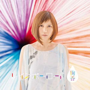 絢香 アルバム「レインボーロード」CD ONLY