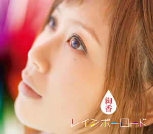 絢香 アルバム「レインボーロード」FC限定パッケージ