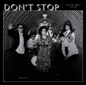 PUSHIM×韻シスト「Dont stop」