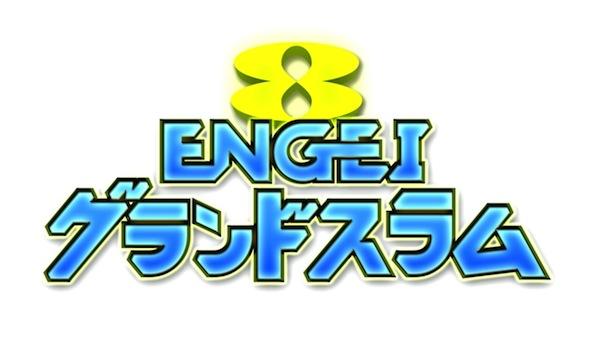 土曜プレミアム「ENGEIグランドスラム」ロゴ